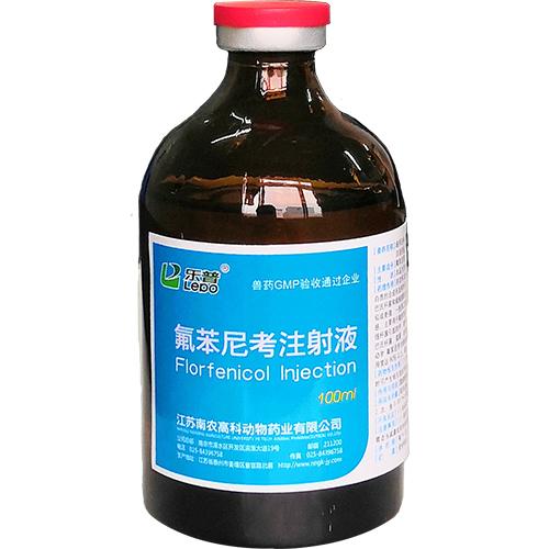 氟苯尼考注射液
